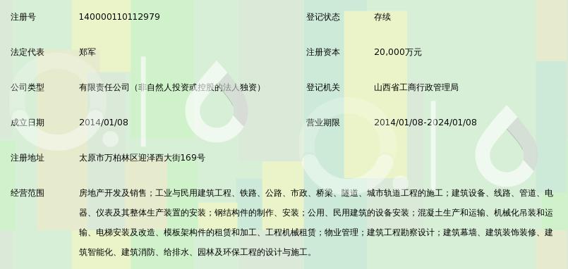 中铁城建集团第一工程有限公司_360百科