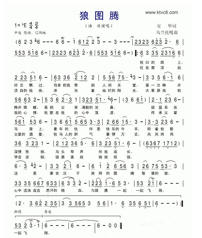 狼少年歌曲曲谱简谱