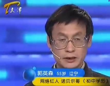 郭英森_360百科图片