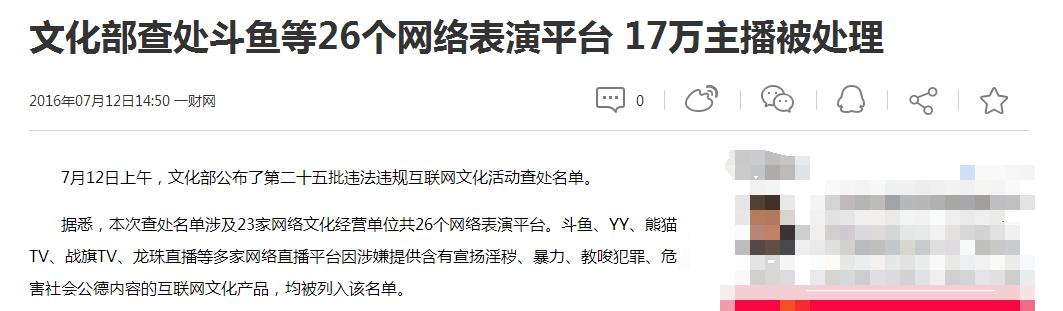 Papi酱直播处女秀播放过亿揭秘网络女主播实况?