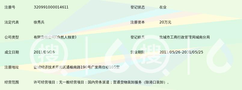 盐城经济技术开发区南舍村秀兵劳务有限公司_