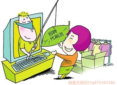 正规网上兼职刷单平台哪个好?-青青岛社区