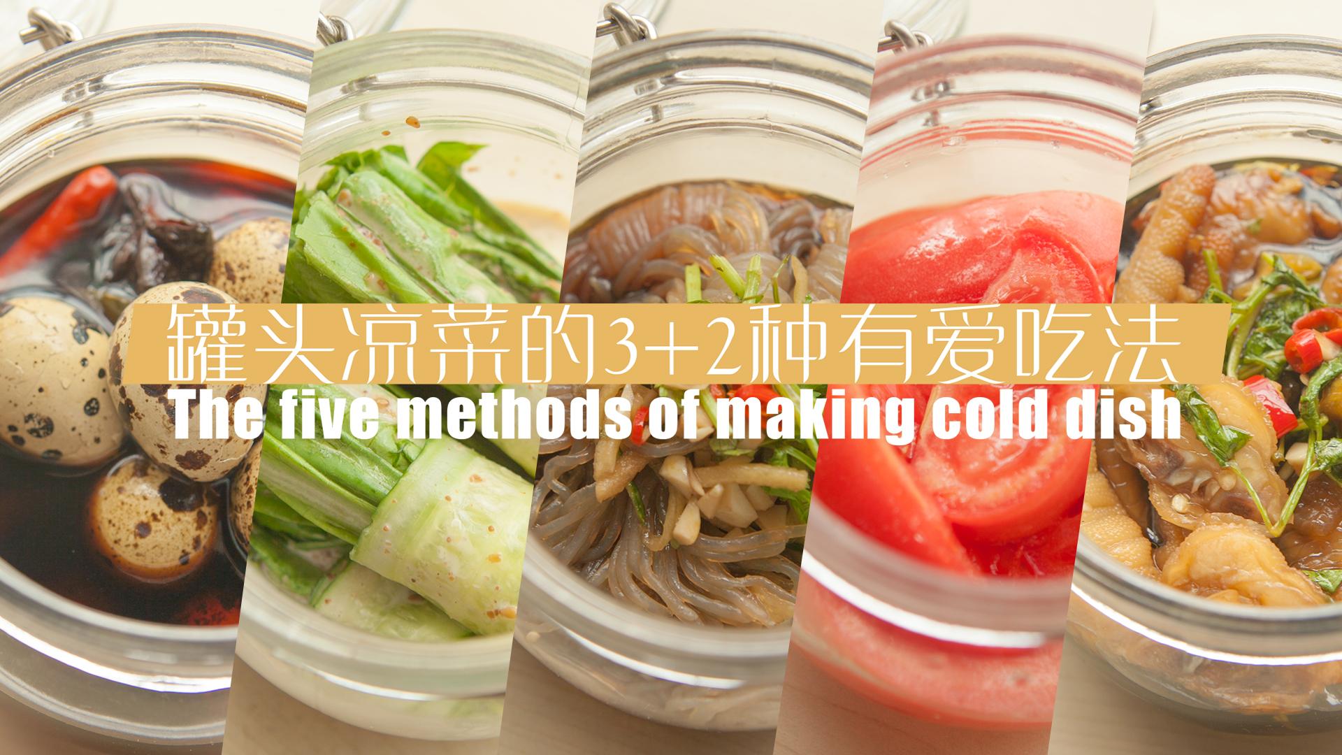 罐头凉菜的3+2种有爱吃法「厨娘物语」