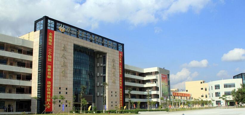 深圳市第二职业技术学校