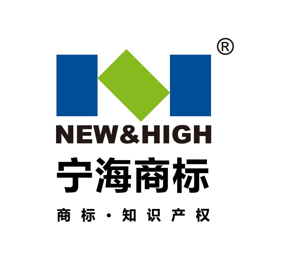 江苏省宁海商标事务所