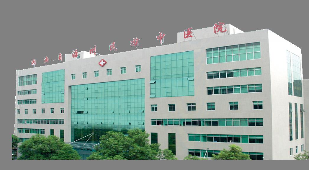 教学,科研,康复于一体的现代化三级甲等中医医院和爱婴医院,是国家